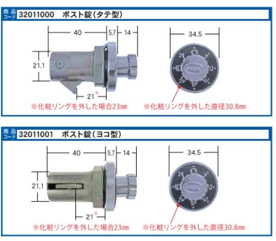 ポストダイヤル錠が縦向きなので、フキの縦向きダイヤル錠がピッタリハマります。